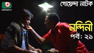 Detective Bangla Natok | Nondini | EP - 21 | Hasan Jahangir,  Lamia Mimo | Bangla Serial Drama