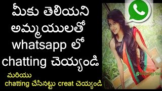 how to chat with unknown girls in whatsapp  (whatsapp లో అమ్మయులతో chatting చెయ్యండి)