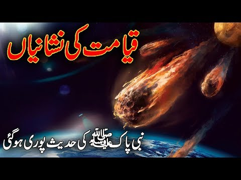 Qayamat Ki Nishanyan قیامت کی نشانیاں ( Signs Of Judgment Day ) Myterious Events