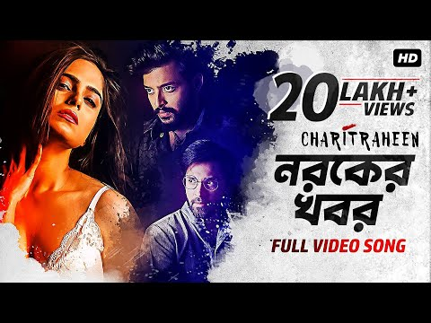 Xxx Mp4 Noroker Khobor Official Video Charitraheen Naina Sourav Soumyadeep Hoichoi SVF Music 3gp Sex