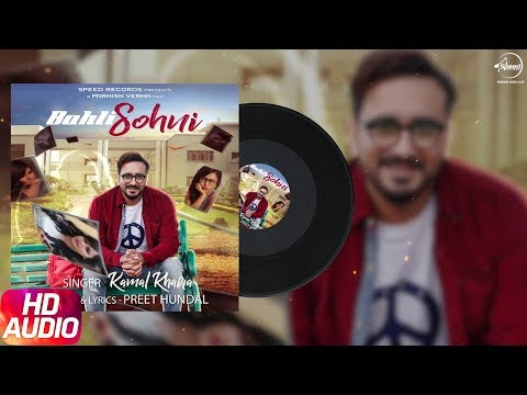 Bahli Sohni | Audio Song | Kamal Khaira | Parmish Verma | Preet Hundal | Latest Punjabi Song 2017