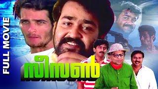 Malayalam Full Movie   Season   Padmarajan Movie   Mohanlal, Jagathi Sreekumar, Thilakan