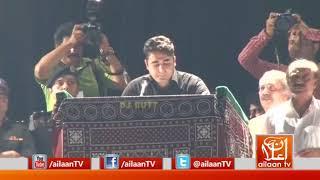 Bilawal Bhutto Speech At Hyderabad 18 October 2017 @MediaCellPPP