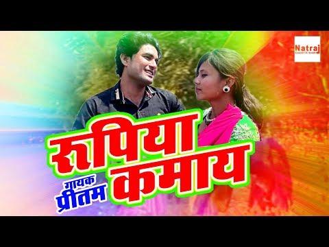 रुपिया कमाय | New Chhattisgarhi Song 2017 | Pritam | Natraj Cassette Barhi
