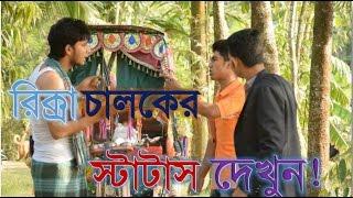 Bangla Funny Video | রিক্সা চালকের স্ট্যাটাস দেখুন | Noakhali Buzz