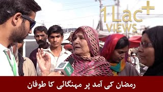 Public opinion about price hike in Ramadan 2019 in Naya Pakistan- Watch video