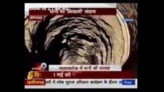 ETV NEWS पाताल लोक में पानी की तलाश