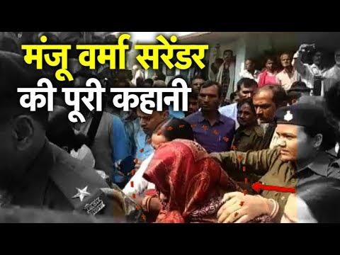 Xxx Mp4 आखिर Manju Verma पुलिस के हाथ क्यों नहीं आई Bihar Tak 3gp Sex