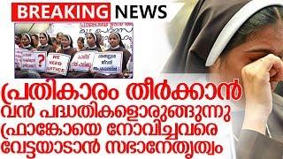 ഇനിയാരും സഭയ്ക്കെതിരേ രംഗത്തുവരരുത്; പ്രതിഷേധക്കാരെ എല്ലാം ഒതുക്കും-supporting nuns strike