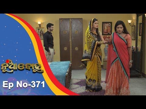 Xxx Mp4 Nua Bohu Full Ep 371 21st Sept 2018 Odia Serial TarangTV 3gp Sex