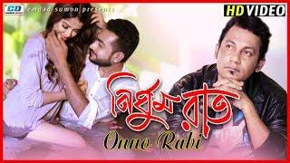 Nirghm Raat | Onno Robi | Liana Lia | Niloy | Kishor Neel | Bangla New Music Video | 2018