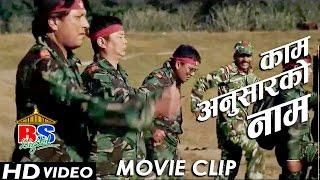 काम अनुसारको नाम || Movie Clip || Woda Number 6