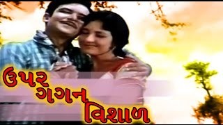 Upar Gagan Vishal | 1971 | Full Gujarati Movie | Arvind Pandya, Tabassum, Kamlesh Thakkar