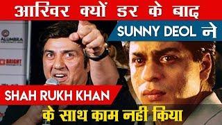 """आखिर क्यों """"Darr"""" के बाद #SunnyDeol ने #ShahrukhKhan के साथ काम नहीं किया !"""
