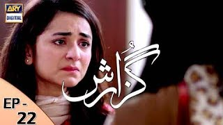Guzarish Episode 22 - ARY Digital Drama