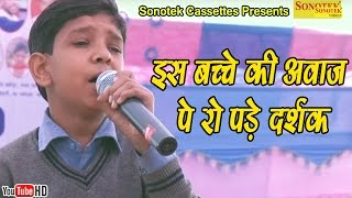 इस बच्चे की आवाज पे रो पड़े दर्शक || Maa Ki Mamta || Adarsh || Haryanvi Ragni Song
