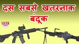 मौत बरसाती हैं ये world की Top Ten Best Guns |Don't Miss !!!