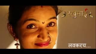 Rakhumai (रखुमाई) Teaser
