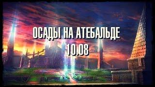 Lineage 2 - Осады на Атебальде 10.08 от портала GoHa.Ru