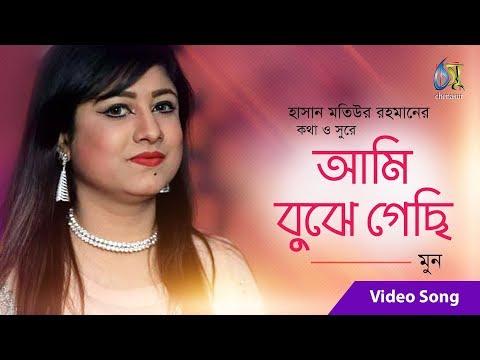 Bujhe gechi । Moon Bangla new song