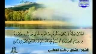 Mišari Rašid El-Afasi - Sura El-Bekare (sa arapskim transkriptom)