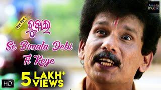 Se Bimala Debi Ti Keye | Scene | Bye Bye Dubai | Odia Movie | Papu Pam Pam