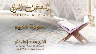 الشيخ سعد الغامدي - سورة مريم | النسخة المعتمدة 1439