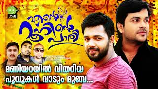 Maniyarayil Vithariya Poovukal | My favourite song | Shafi Kollam | Saleem Kodathoor