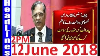 Pakistan News Live 2PM 12 June 2018 | CJP Saqib Nisar Ny Bara Hukam PMLN K Khilaf BAra Elaan
