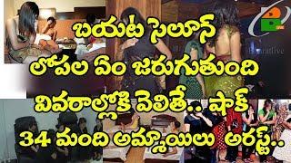 Prostitution Business Spa Massage Center II Cops Raids Massage Parlou rs  Hyderabad   II Bharat Live
