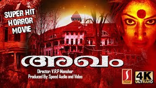 2018 New Release Horror Malayalam Full Movie | AGAM |  4K Malayalam Full Movie | Super Hit 4K Film