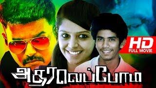 Tamil Super Hit Movie | Adharaveppom | Full HD Movie | Ft.Ishwarya, Rahul