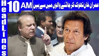 Nawaz Sharif Ka Imran Khan Se Mutalik Bara Bayan - Headlines 10 AM - 25 May 2018 - Dunya News