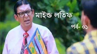 মাইন্ড লতিফ(Part01) – Chonchol Chowdhury Eid Special Comedy Natok - Eid Ul Azha Bangla Natok 2017