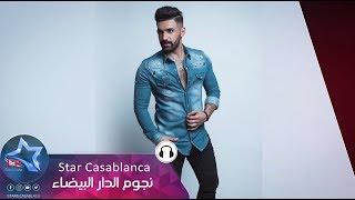 عيسى احمد - العافية بجيتك (حصرياً)   2018   (Issa Ahmed - Alafia Bijaytak (Exclusive
