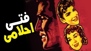 Fata Ahlamy Movie | فيلم فتى أحلامى