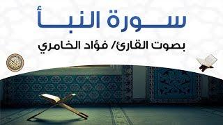 سورة النبأ بصوت القارئ فؤاد الخامري