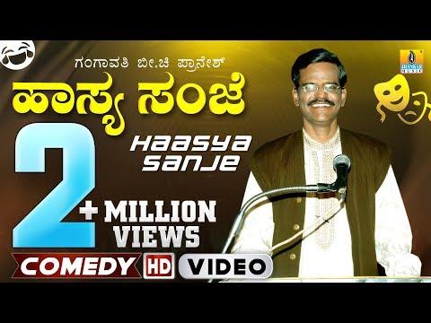 Xxx Mp4 Haasya Sanje ಹಾಸ್ಯ ಸಂಜೆ Gangavathi B Pranesh Comedy Gadag Samuhika Vivaha 3gp Sex