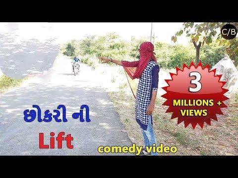 Xxx Mp4 છોકરી ની લિફ્ટ CHOKARINI LIFT BEST GUJARATI COMEDY VIDEO 3gp Sex