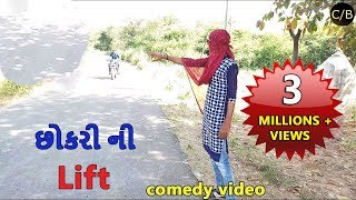 છોકરી ની લિફ્ટ || CHOKARINI LIFT || BEST GUJARATI COMEDY VIDEO