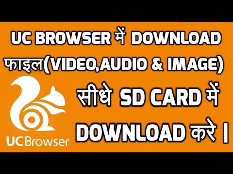 Xxx Mp4 How To Download Files Directly Into SD Card In UC Browser Fix Problem Uc Browser Download Sd Card 3gp Sex