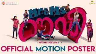 Mr. & Ms. Rowdy Official Motion Poster | Kalidas Jayaram | Aparna Balamurali | Jeethu Joseph