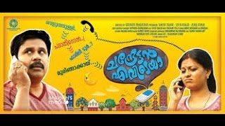 Chandrettan Evideya (2015) Malayalam Latest Movie Online In HD- Dileep, Anusree