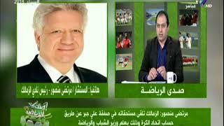 مرتضى منصور يكشف حقيقة منح تركي ال الشيخ الرئاسة الشرفيه لنادي الزمالك | صدى الرياضة