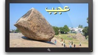 صخرة في الهند تتحدى قوانين الفيزياء
