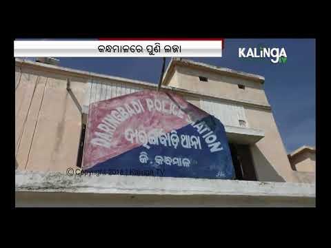 Xxx Mp4 Kandhamal Shame Minor Raped Impregnated By Relative In Daringbadi 3gp Sex