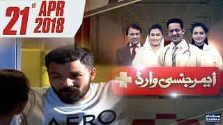 Pasand Ki Shadi Ke Khuwaab | Emergency Ward | SAMAA TV | 21 April 2018