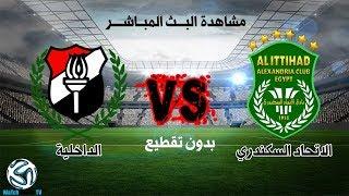 مباراة الداخلية والاتحاد السكندري بث مباشر 🔴 الدوري المصري 21-9-2018 - الرابط في الوصف