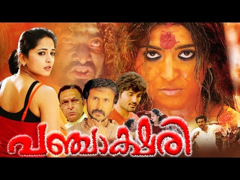 Xxx Mp4 New Release Malayalam Movie 2016 PANJAKSHARI Anushka Shetty Amp Samrat Latest Movie Full HD 3gp Sex