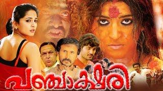 New Release Malayalam Movie 2016 | PANJAKSHARI | Anushka Shetty & Samrat | Latest Movie Full HD
